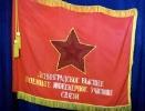 Знамя ЛВВИУС им. Ленсовета